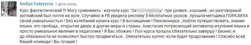 033 надя фадеева.png