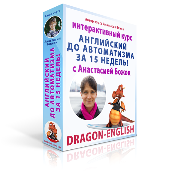 Dragon-English. Практический Интенсив «Мощный интерактивный заряд «ВРЕМЕНАМИ» отАнастасии Божок»